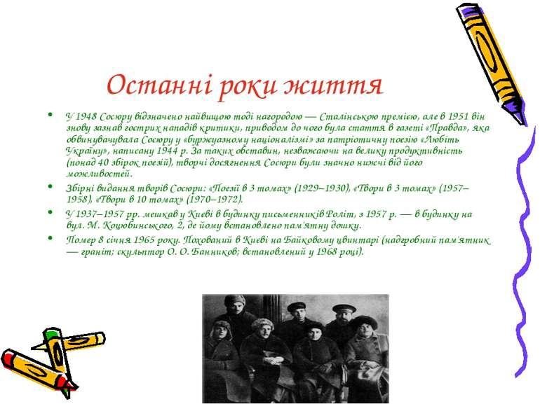 Останні роки життя У 1948 Сосюру відзначено найвищою тоді нагородою — Сталінс...