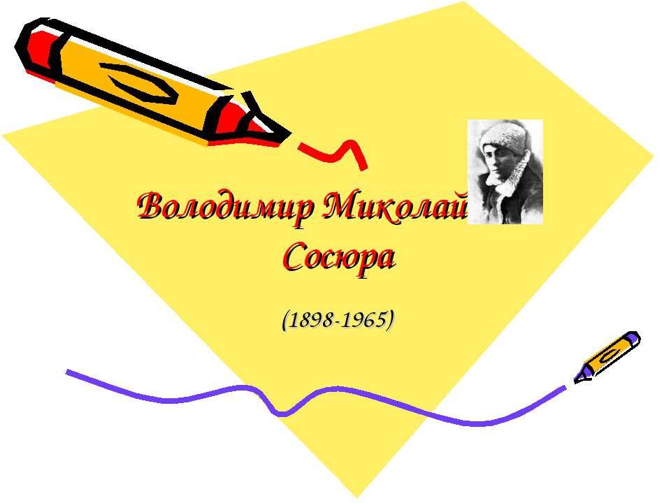 Володимир Миколайович Сосюра (1898-1965)