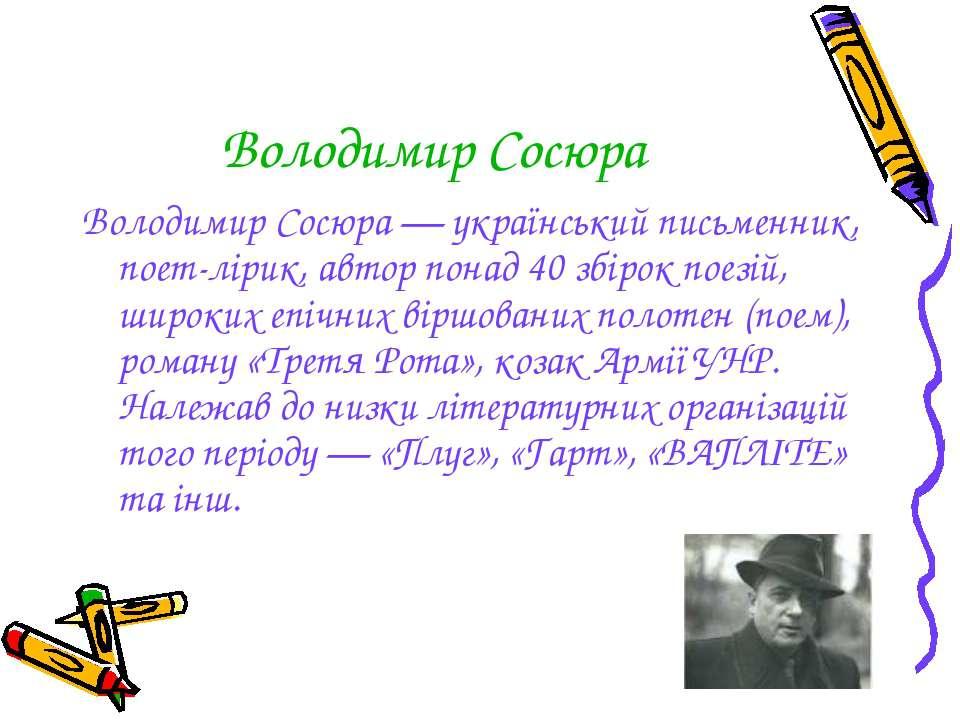 Володимир Сосюра Володимир Сосюра — український письменник, поет-лірик, автор...