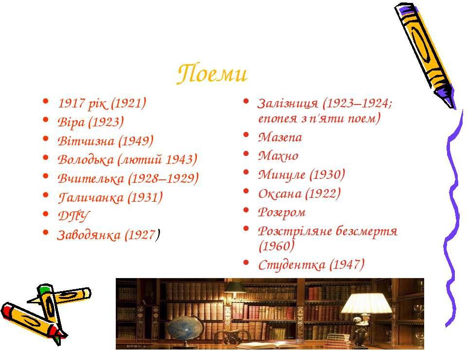 Поеми 1917 рік (1921) Віра (1923) Вітчизна (1949) Володька (лютий 1943) Вчите...