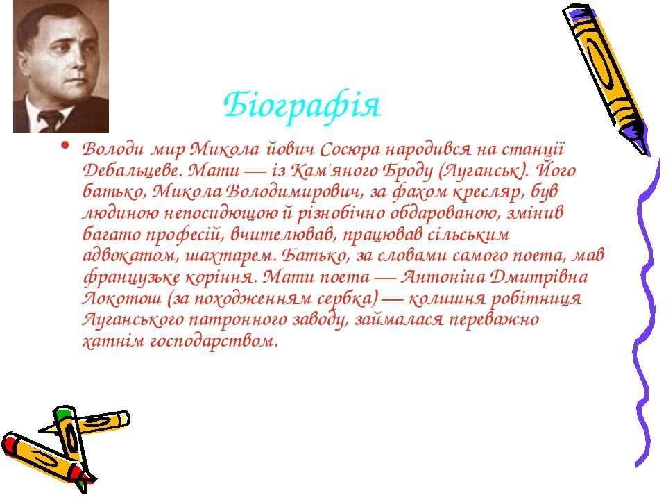 Біографія Володи мир Микола йович Сосюра народився на станції Дебальцеве. Мат...
