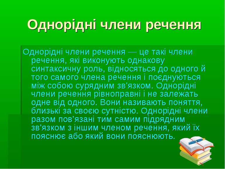 Однорідні члени речення Однорідні члени речення — це такічлени речення, які ...