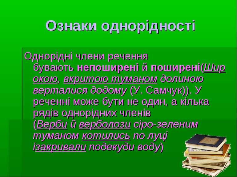 Ознаки однорідності Однорідні члени речення буваютьнепоширенійпоширені(Шир...