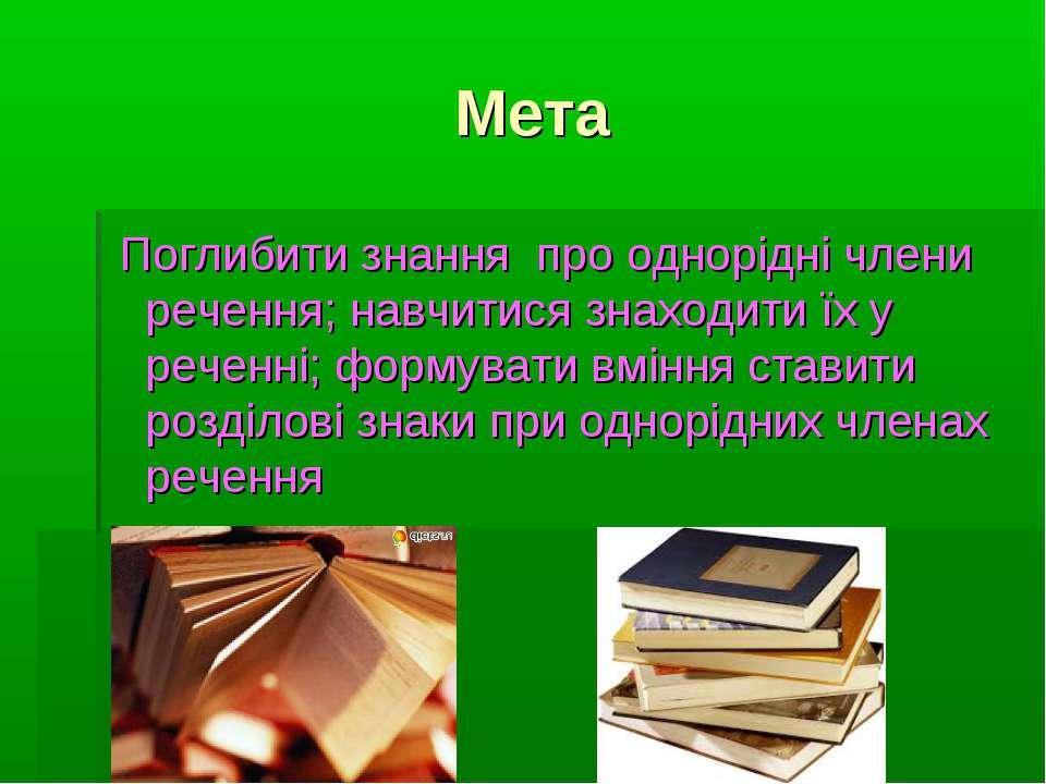 Мета Поглибити знання про однорідні члени речення; навчитися знаходити їх у р...