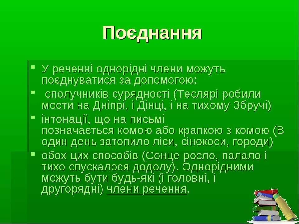 Поєднання У реченні однорідні члени можуть поєднуватися за допомогою: сполуч...