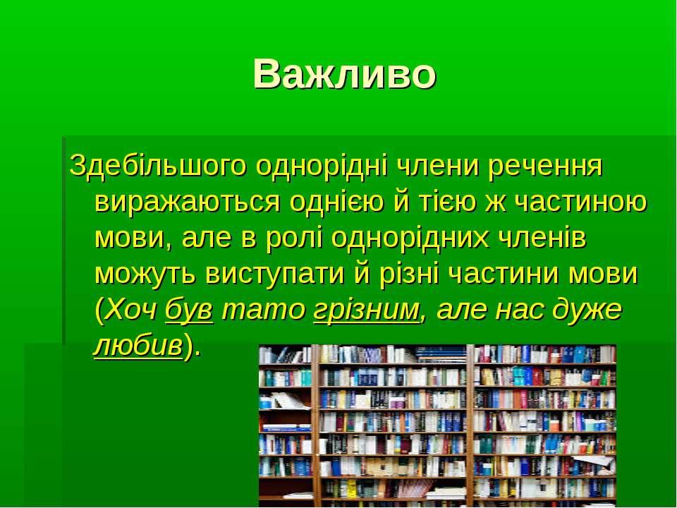 Важливо Здебільшого однорідні члени речення виражаються однією й тією ж части...