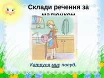 Склади речення за малюнком Катруся миє посуд.