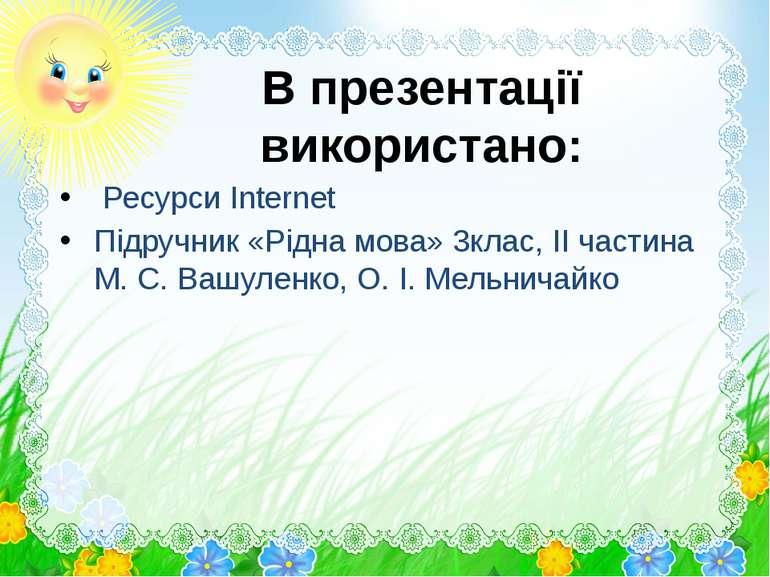 В презентації використано: Ресурси Internet Підручник «Рідна мова» 3клас, ІІ ...