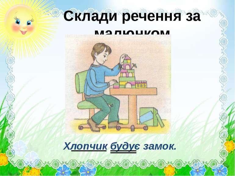 Склади речення за малюнком Хлопчик будує замок.