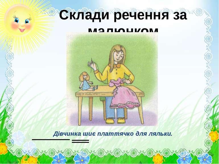 Склади речення за малюнком Дівчинка шиє платтячко для ляльки.