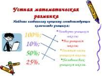 Устная математическая разминка Найдите названному проценту соответствующее ко...