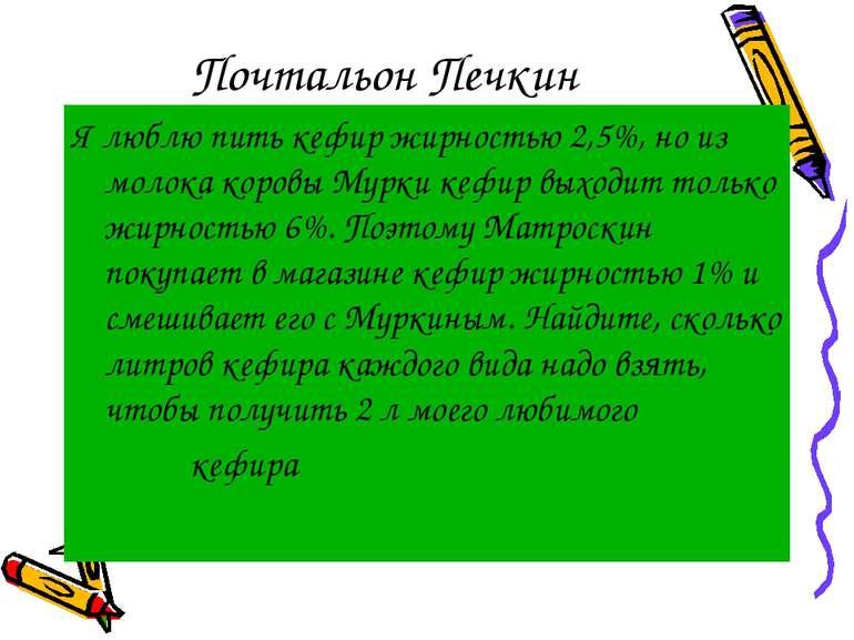 Почтальон Печкин Я люблю пить кефир жирностью 2,5%, но из молока коровы Мурки...