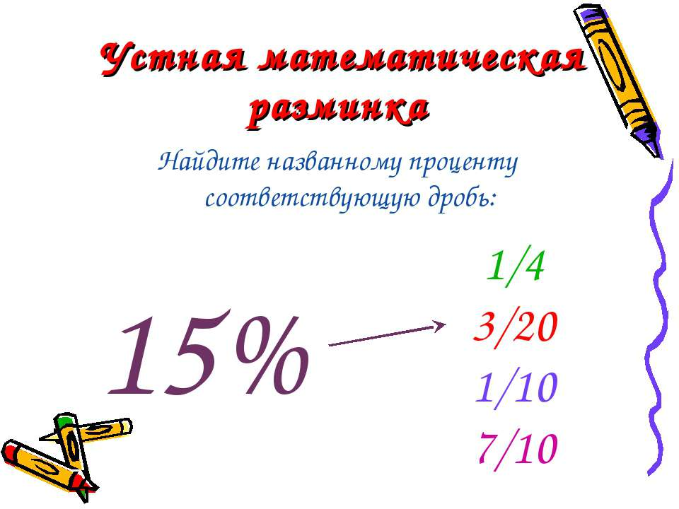 Устная математическая разминка Найдите названному проценту соответствующую др...