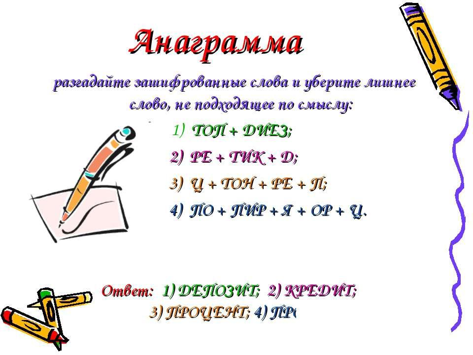 Анаграмма разгадайте зашифрованные слова и уберите лишнее слово, не подходяще...