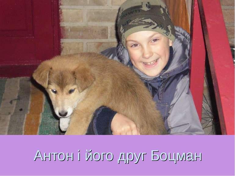 Антон і його друг Боцман