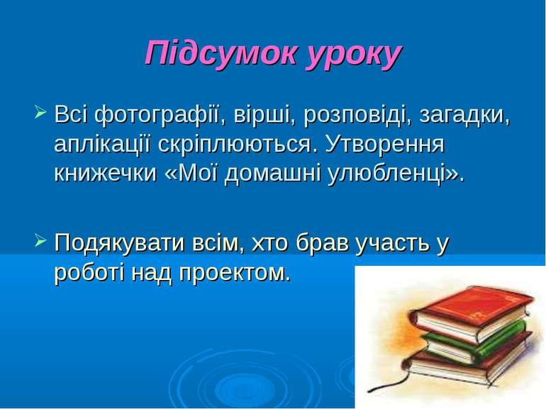 Підсумок уроку Всі фотографії, вірші, розповіді, загадки, аплікації скріплюют...