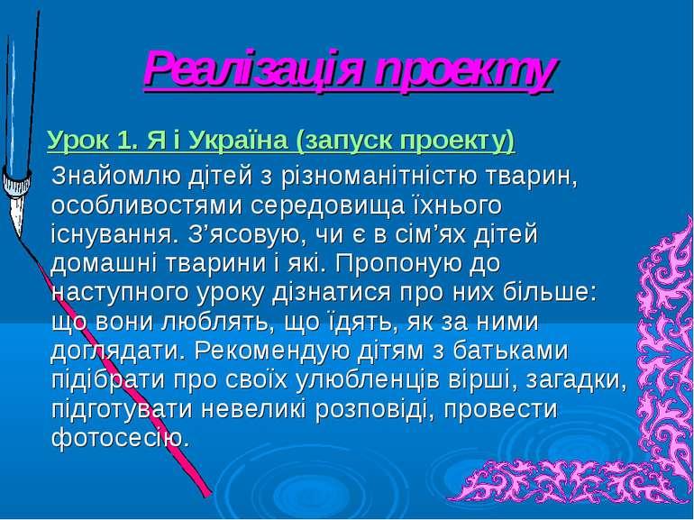 Реалізація проекту Урок 1. Я і Україна (запуск проекту) Знайомлю дітей з різн...
