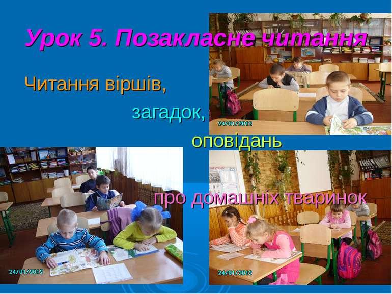 Урок 5. Позакласне читання Читання віршів, загадок, оповідань про домашніх тв...