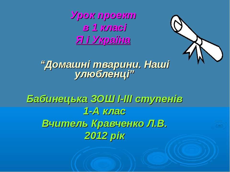 """Урок проект в 1 класі Я і Україна """"Домашні тварини. Наші улюбленці"""" Бабинецьк..."""