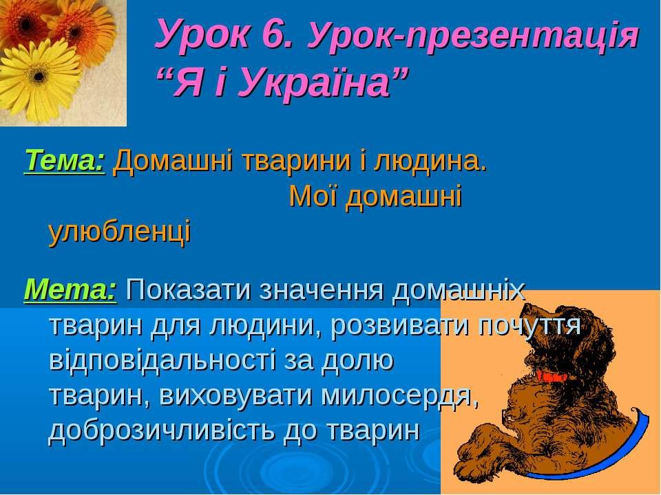 """Урок 6. Урок-презентація """"Я і Україна"""" Тема: Домашні тварини і людина. Мої до..."""