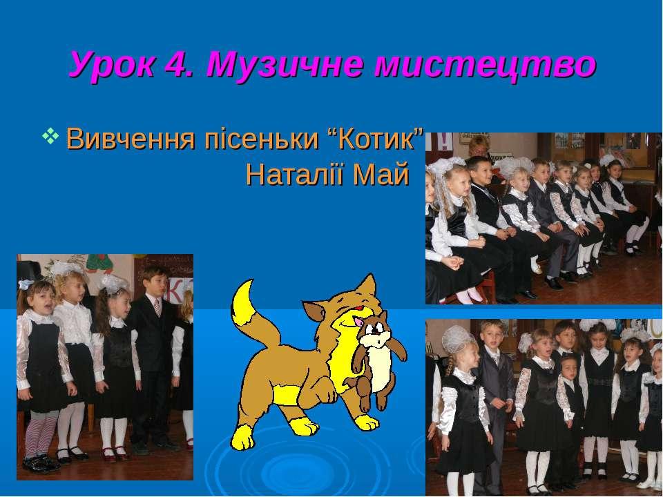 """Урок 4. Музичне мистецтво Вивчення пісеньки """"Котик"""" Наталії Май"""