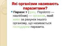 Які організми називають паразитами? Парази т(грец.Παράσιτο— нахлібник)—о...