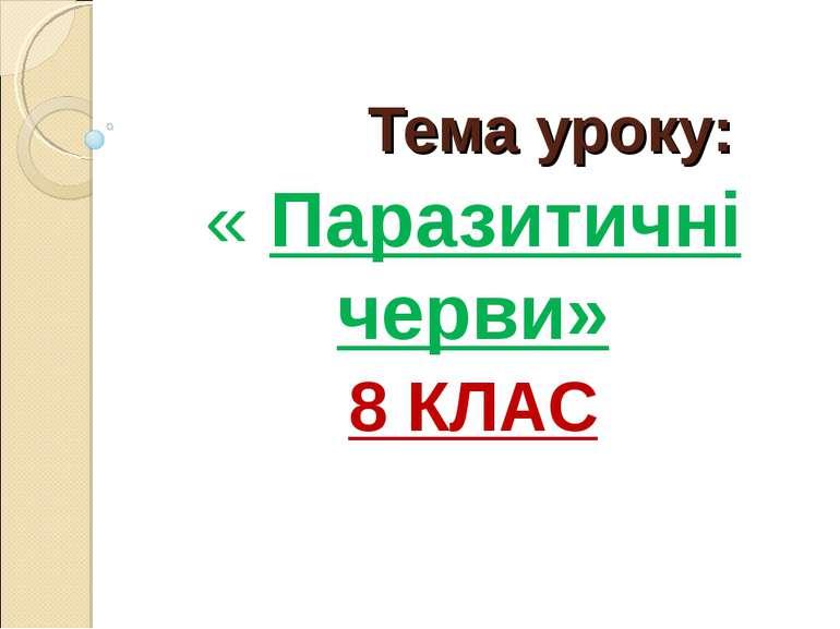 Тема уроку: « Паразитичні черви» 8 КЛАС
