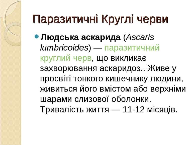 Паразитичні Круглі черви Людська аскарида(Ascaris lumbricoides)—паразитичн...
