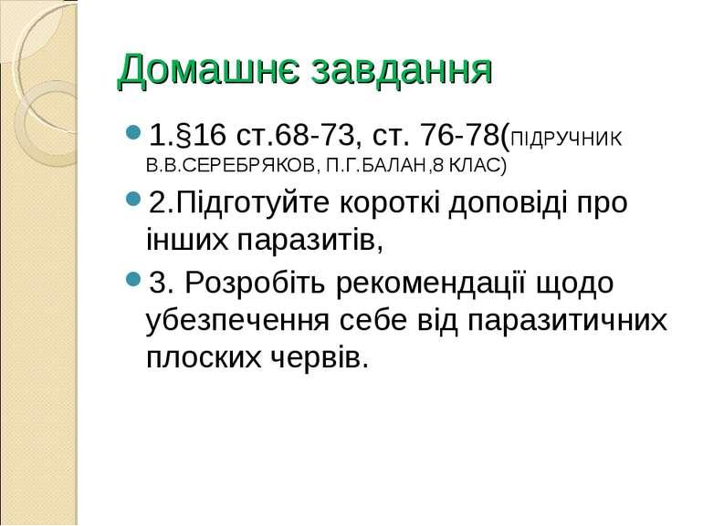 Домашнє завдання 1.§16 ст.68-73, ст. 76-78(ПІДРУЧНИК В.В.СЕРЕБРЯКОВ, П.Г.БАЛА...