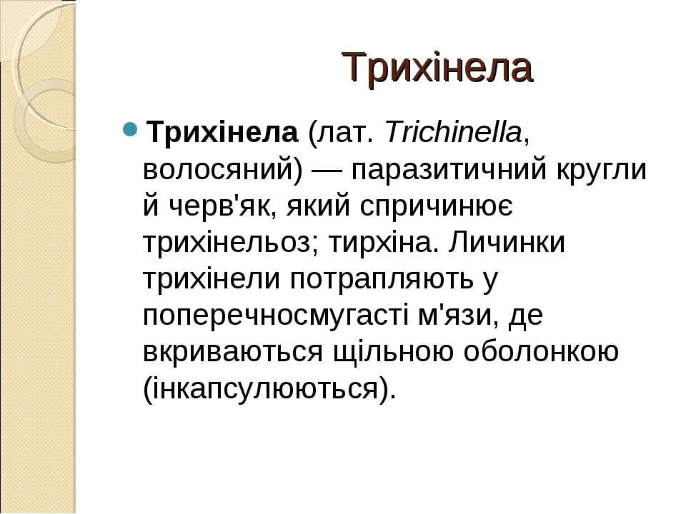 Трихінела Трихінела(лат.Trichinella, волосяний)—паразитичнийкруглий черв...