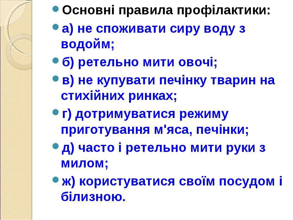 Основні правила профілактики: а) не споживати сиру воду з водойм; б) ретельно...