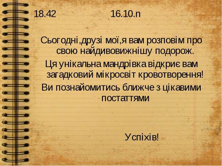 18.42 16.10.n Сьогодні,друзі мої,я вам розповім про свою найдивовижнішу подор...