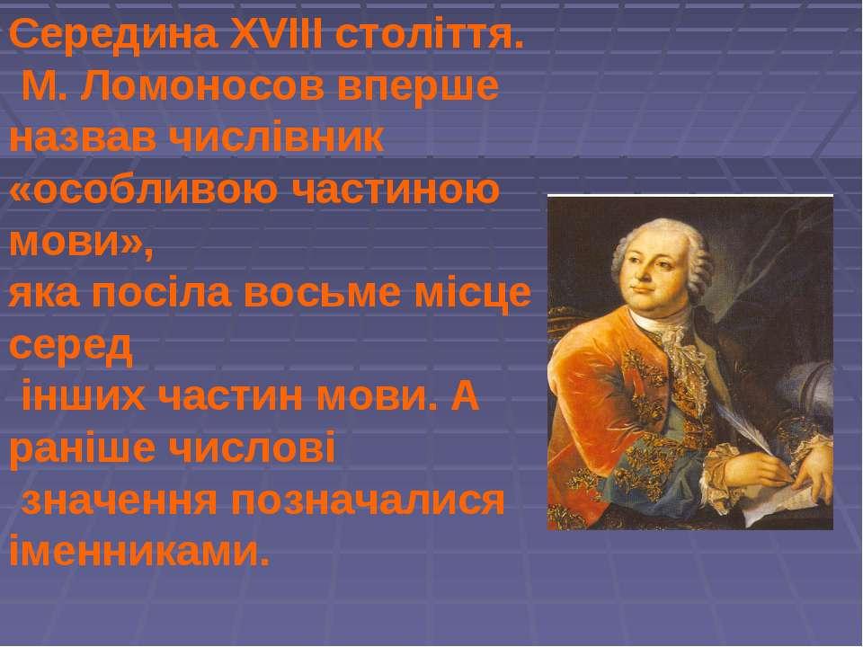 Середина XVIII століття. М. Ломоносов вперше назвав числівник «особливою част...