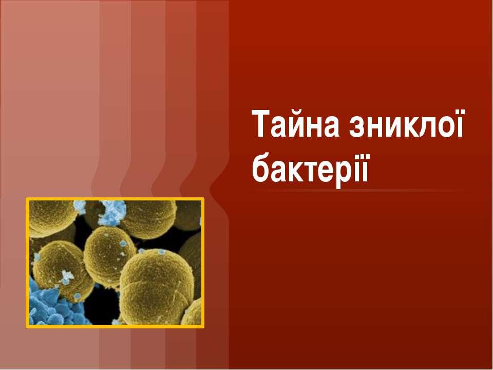 Тайна зниклої бактерії