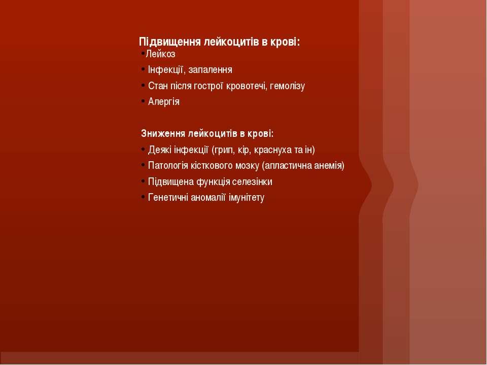 Підвищення лейкоцитів в крові: Лейкоз Інфекції, запалення Стан після гострої ...
