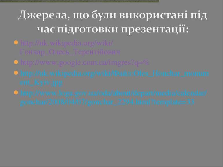 http://uk.wikipedia.org/wiki/Гончар_Олесь_Терентійович http://www.google.com....