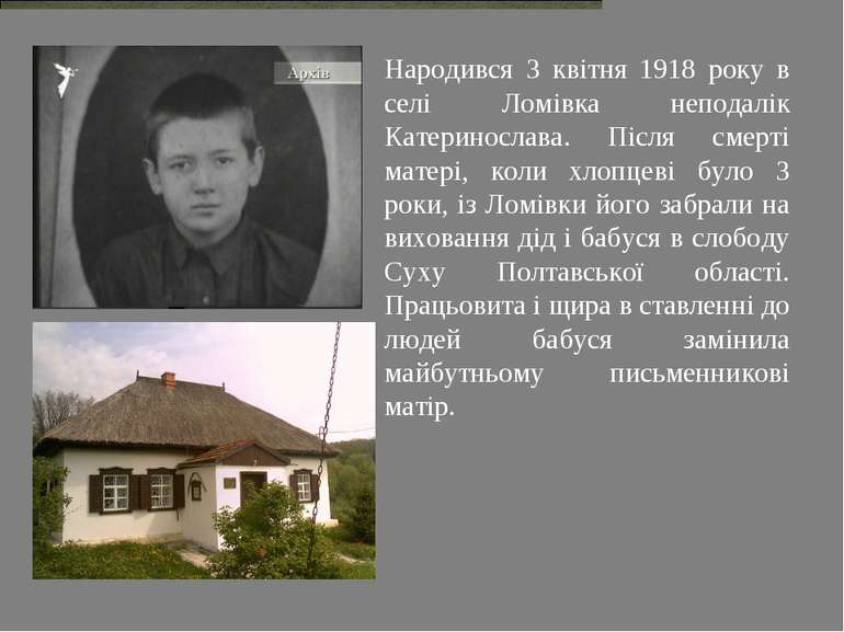 Народився 3 квітня 1918 року в селі Ломівка неподалік Катеринослава. Після см...