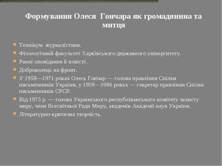Формування Олеся Гончара як громадянина та митця Технікум журналістики. Філол...