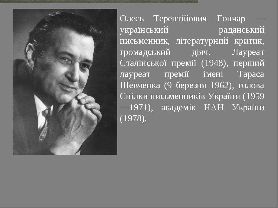 Олесь Терентійович Гончар — український радянський письменник, літературний к...