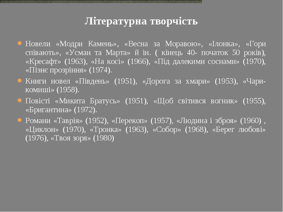 Літературна творчість Новели «Модри Камень», «Весна за Моравою», «Ілонка», «Г...