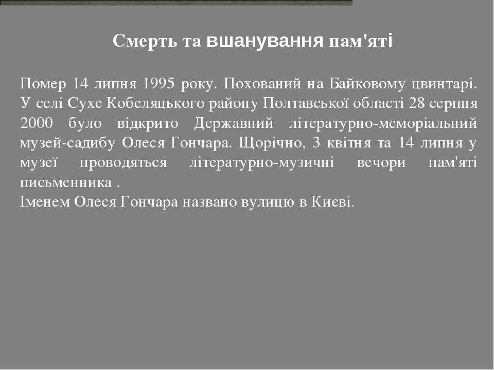 Смерть та вшанування пам'яті Помер 14 липня 1995 року. Похований на Байковому...