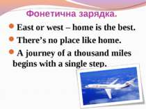 Фонетична зарядка. East or west – home is the best. There's no place like hom...