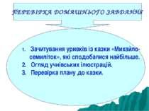 ПЕРЕВІРКА ДОМАШНЬОГО ЗАВДАННЯ Зачитування уривків із казки «Михайло-семиліток...