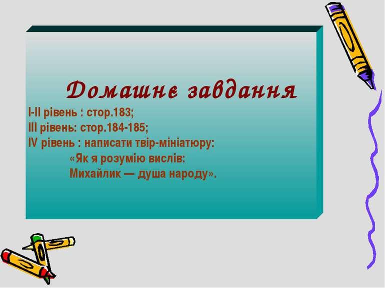 Домашнє завдання І-ІІ рівень : стор.183; ІІІ рівень: стор.184-185; ІV рівень ...