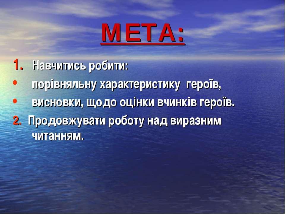 МЕТА: Навчитись робити: порівняльну характеристику героїв, висновки, щодо оці...