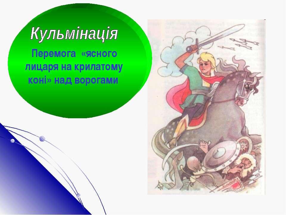 Перемога «ясного лицаря на крилатому коні» над ворогами