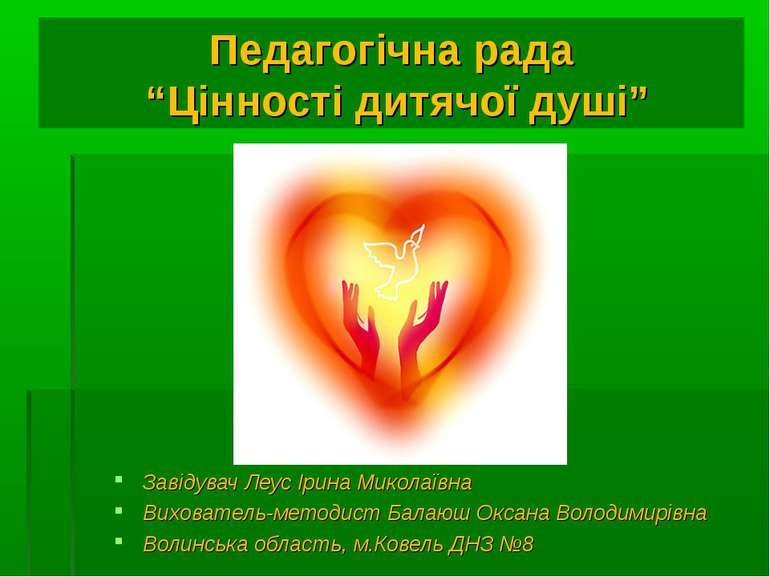 """Педагогічна рада """"Цінності дитячої душі"""" Завідувач Леус Ірина Миколаївна Вихо..."""