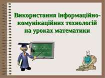 Використання інформаційно-комунікаційних технологій на уроках математики