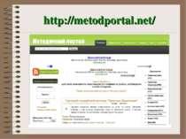 http://metodportal.net/