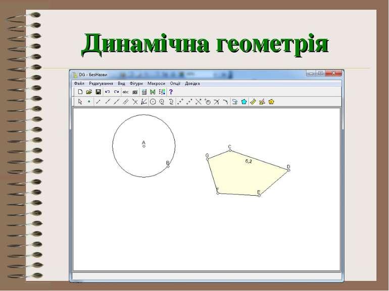 Динамічна геометрія